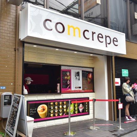 コムクレープ 原宿店(comcrepe)