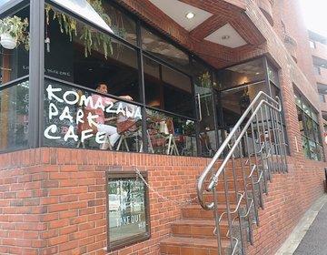 【駒沢】お散歩の後は!KOMAZAWA PARK CAFEでふわふわパンケーキ♡