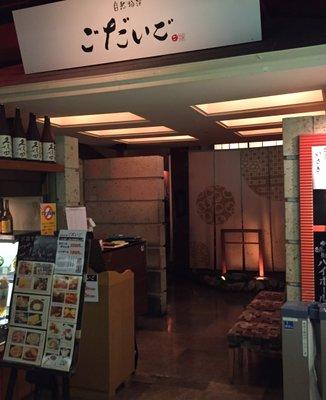 ごだいご 武蔵野ビル店