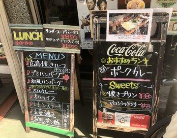 赤羽の裏路地に佇む洋風居酒屋ダイニング!広島焼きの鉄板ランチが定番メニュー!