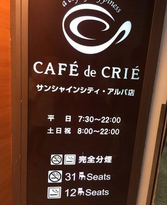 カフェ・ド・クリエ サンシャインシティ・アルパ店