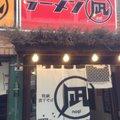 ラーメン凪 煮干王 西新宿店