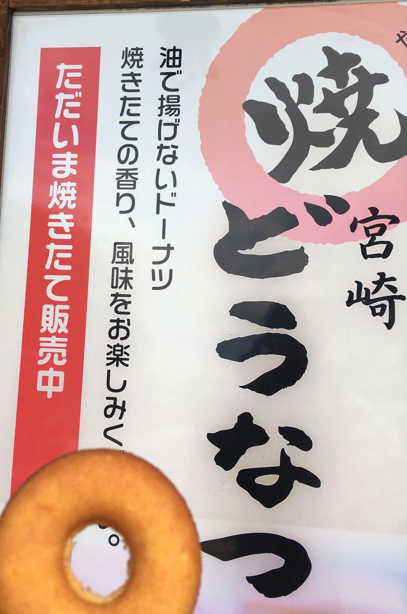 薩摩蒸気屋 宮崎神宮東店