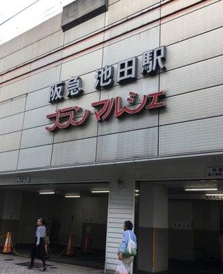 池田駅(大阪府)