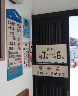浦賀の渡船 東渡船場