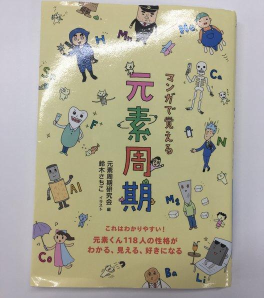 水素情報館 東京スイソミル