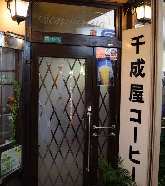 千成屋珈琲店