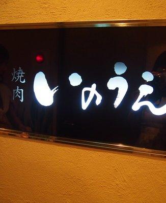 焼肉 いのうえ 渋谷店