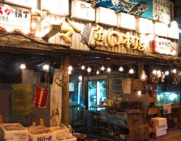 有楽町のガード下でお昼から呑める魚介類居酒屋「魚〇本店」