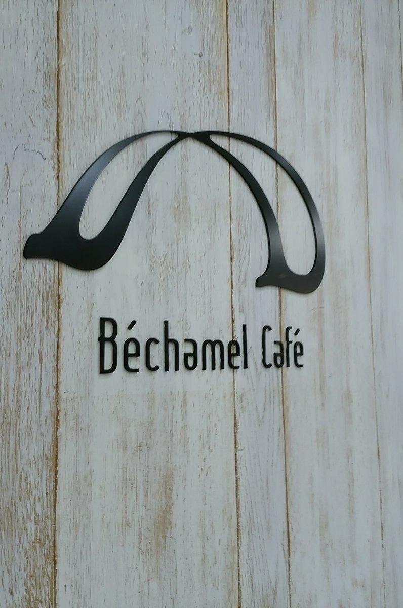 ベシャメルカフェ