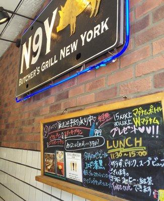 N9Y BUTCHER'S GRILL NEWYORK 銀座店 (エヌキューワイ ブッチャーズグリル ニューヨーク)