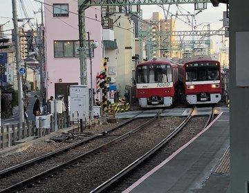 京急線沿いお散歩コース! ローカル線でローカルなデートを楽しもう!