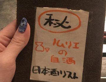 秘密のメニュー!美味しい京野菜の和食と日本酒がたくさんある【オルニス】でグルメを堪能♡