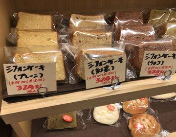 ふわふわシフォンケーキを求め、浅草へ!米粉を使用した美味しいパン屋さん♡