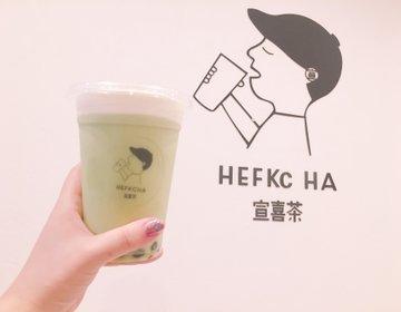 23:00まで営業!「宣喜茶」のタピオカ×岩塩チーズクリームがシビレる!
