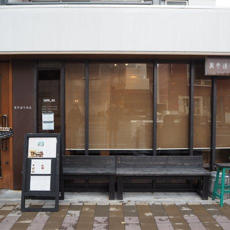 裏参道牛肉店
