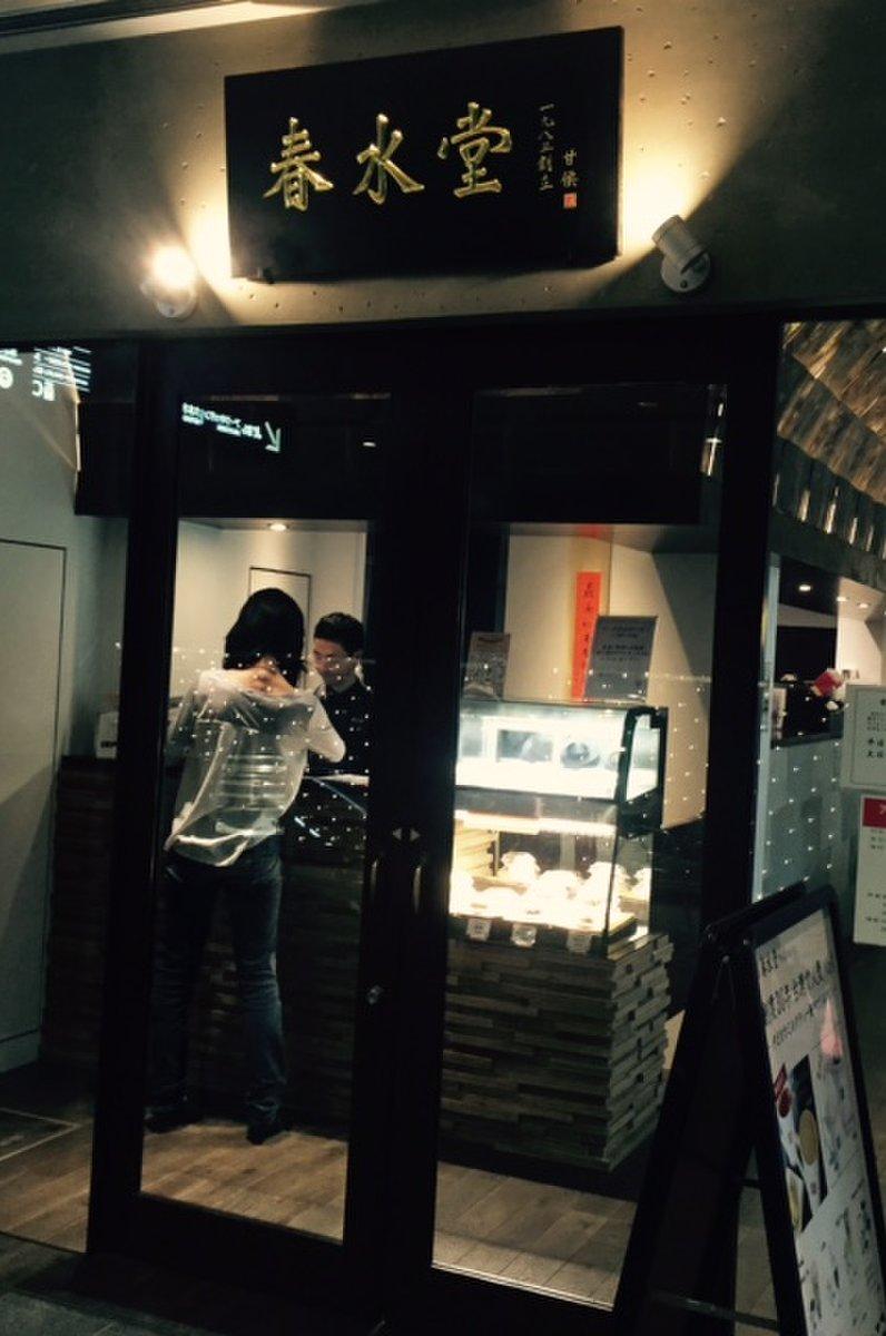 春水堂 六本木店