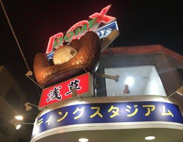 浅草で夜9時から遊ぶオススメデートコース!朝まで飲んで笑って楽しめる、そんな夜中の使い方。深夜徘徊♡