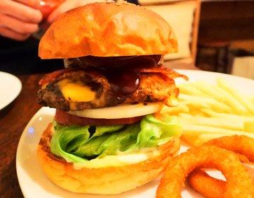 「モンスターのように豪快に!」気軽に立ち寄れる堀江の老舗ハンバーガー屋でいただく最強バーガー!