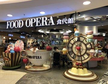香港旅♡香港おすすめ買物MOKO!おすすめスイーツ・タピオカドリンク