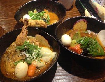 【札幌】超人気スープカレーからまったりトークの女子定番コース