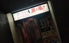 茶き茶き 飯田橋駅前