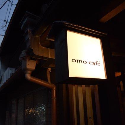 オモ カフェ