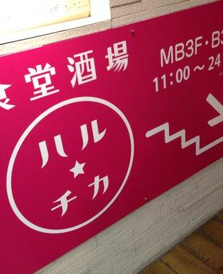 御さしみ家 りんず 新宿西口ハルク店