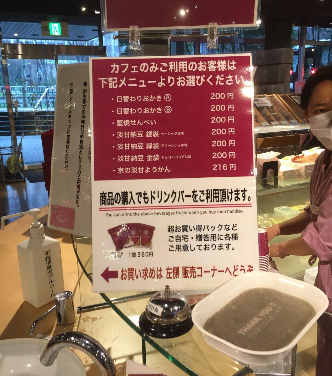 播磨屋本店 東京本店