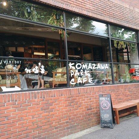 コマザワ パーク カフェ