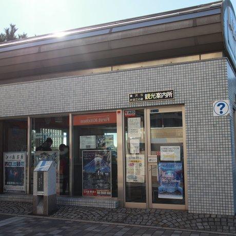 藤沢市駅前観光案内所