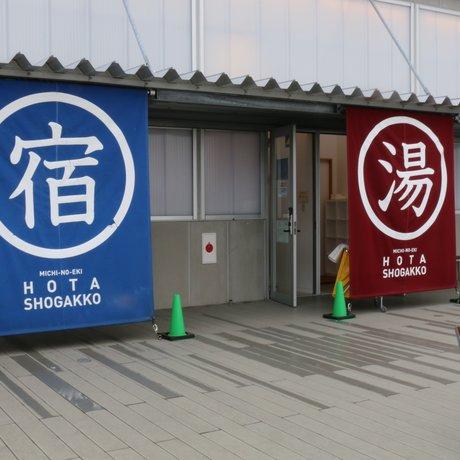 学びの宿 道の駅 保田小学校