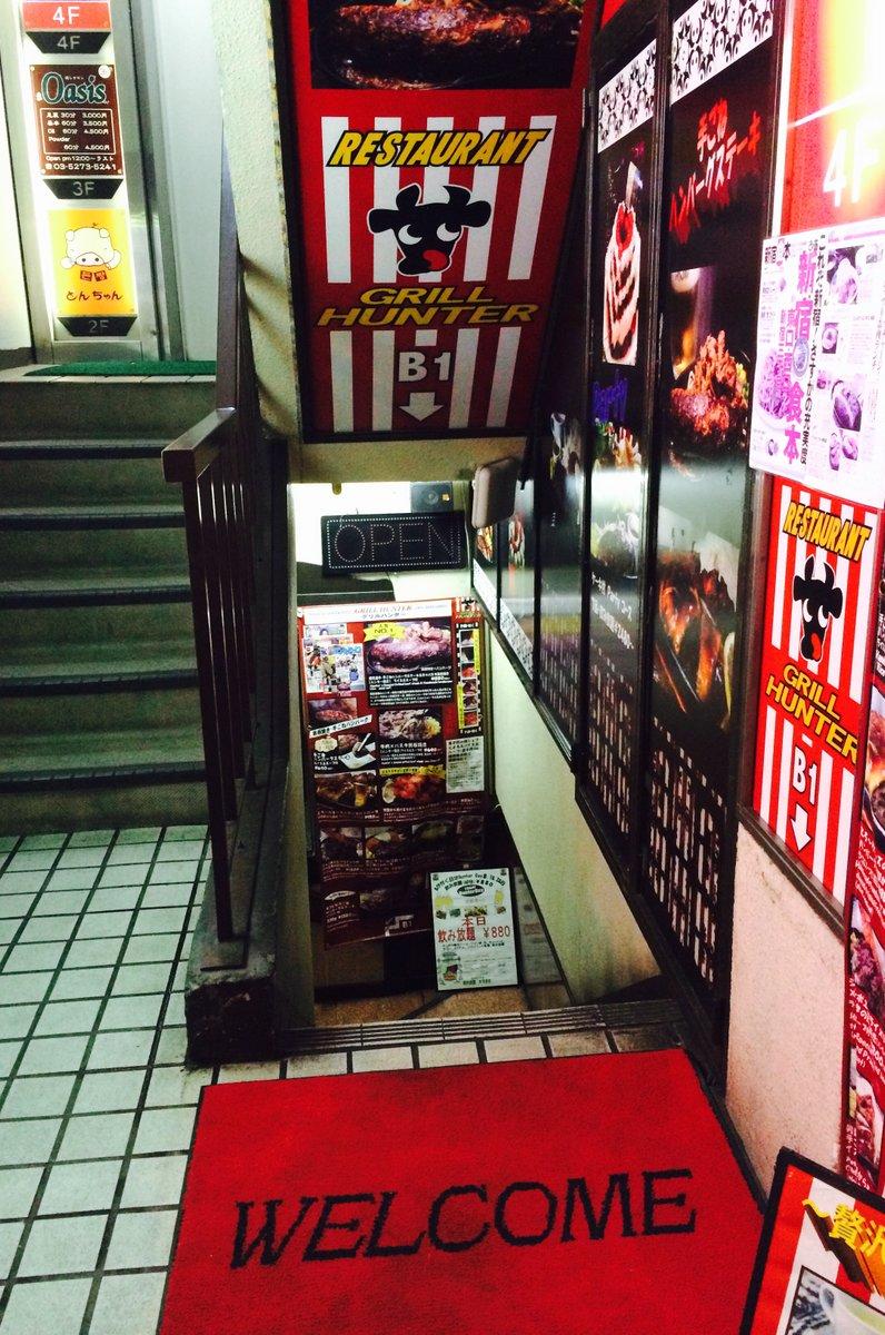 グリルハンター 高田馬場店