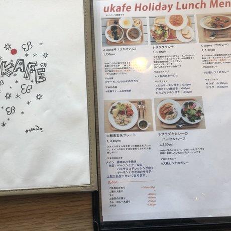 ukafe(ウカフェ)