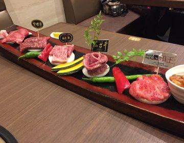 【愛知県知立市】日本各地のブランド和牛が味わえる黒毛和牛専門の焼肉店「焼肉や大善」