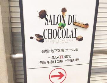 【東京・有楽町・国際フォーラム】これからの時期におすすめ!2月5日までのチョコレートイベント!