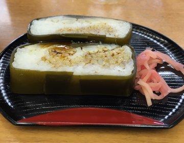 【米子駅で食べたい】鯖と昆布がうまい山陰の名物「吾左衛門鮓」を食べよう!
