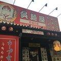 呉麺屋 カープロード店