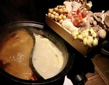【女子会におすすめ♡】食べてキレイになれるヘルシー鍋を味わえる火鍋屋さん!!