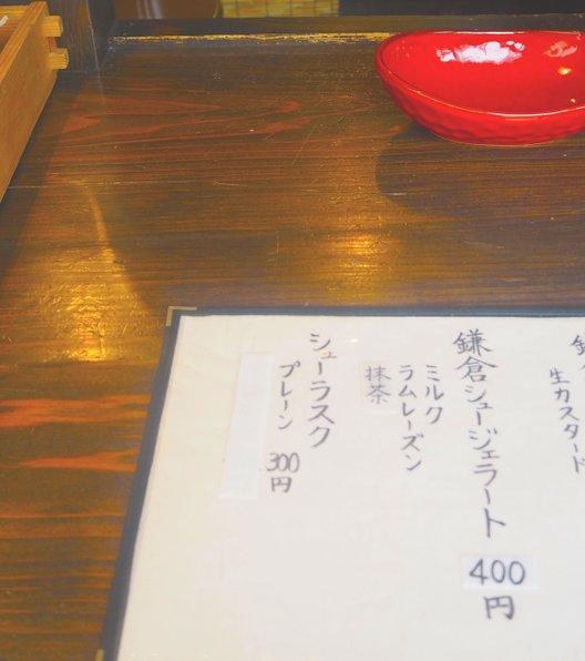 鎌倉シュークリーム