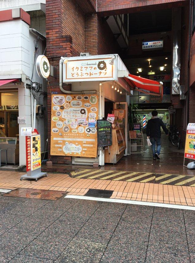 イクミママのどうぶつドーナツ 川崎元住吉本店