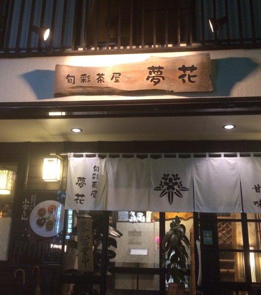 旬彩茶屋夢花