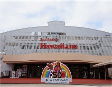 創業50周年を迎えた「スパリゾートハワイアンズ」が今アツい!