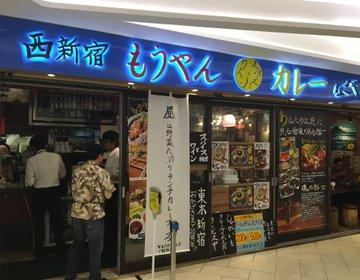 名古屋駅【絶品カレー】がここに!こだわり抜いたスパイス