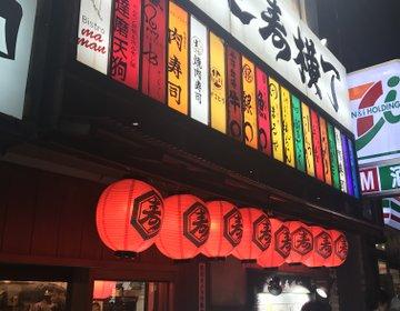 金曜の夜の恵比寿横丁は、カオスだった〜!恵比寿とは思えない活気にびっくり。