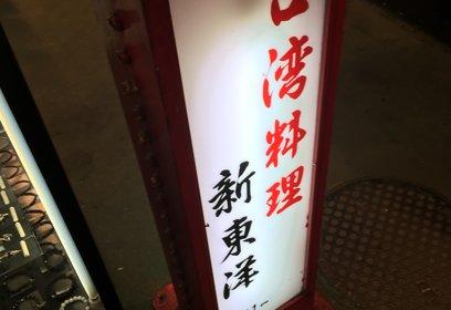 上野 アメ屋横丁 トロ函