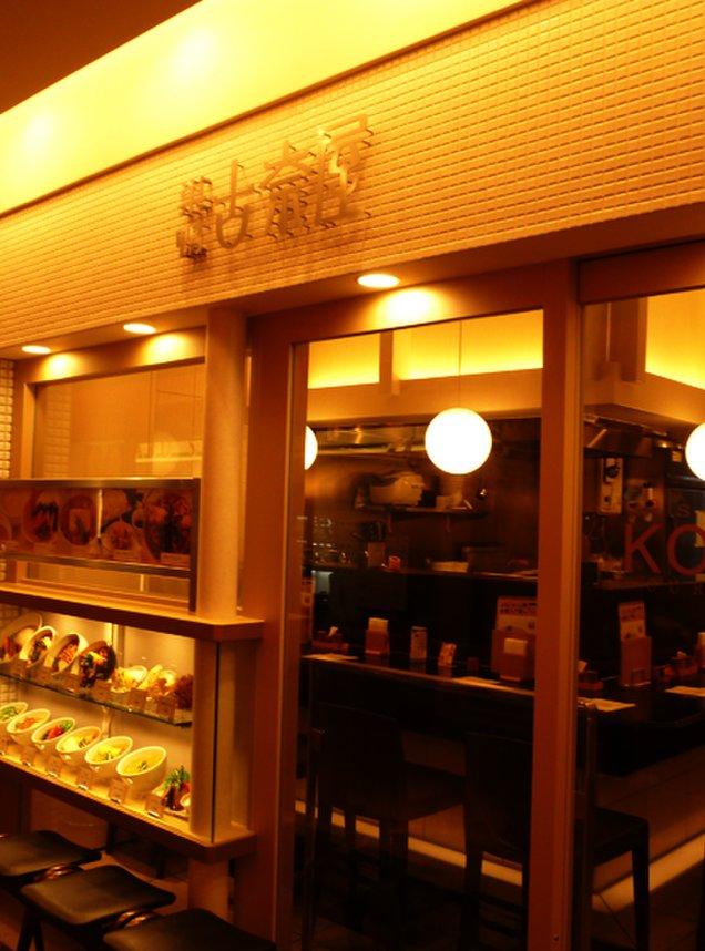 古奈屋 アトレ上野店