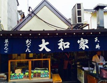 【柴又でランチどうしよう?】映画男はつらいよにもでてくる天ぷら屋大和屋へ