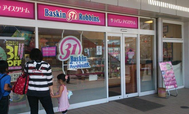 サーティワンアイスクリーム 京王高幡ショッピングセンター店
