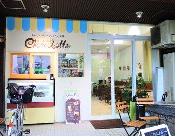 「白いガトーショコラって食べたことある?」大阪ショコラッタはオーガニックスイーツが食べられるカフェ♡
